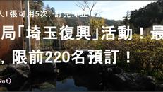 【Relux 優惠】預訂預訂埼玉客房金額滿JPY20,000可獲得JPY10,000優惠券 (優惠至20年2月29日)