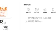 【SmarTone手機月費優惠】全程 2Mbps月費低至$108 + 送2張MCL電影禮券(優惠至6月17日)
