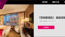 《澳門銀河Galaxy集團優惠》預訂「百老匯酒店」低至8折 + 登記/登入訂房加享5%折扣 (優惠到6月21日)