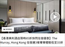 《KKday Staycation獨家優惠》- 預訂香港美利酒店住宿連3餐奢華體驗低至33折只須$1,403/位 (優惠至2020年11月22日)