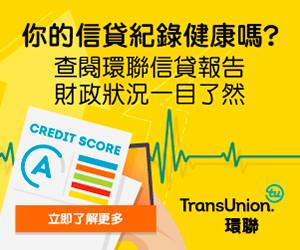 《環聯Transunion 10天快閃優惠》新用戶購買信貸報告即減$30 (優惠到2020年10月28日)