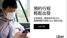《Uber香港 乘客優惠》- 新用戶在網上登記首次旅程即享5折 (最多可享HK$50減免) (優惠到2021年9月30日)