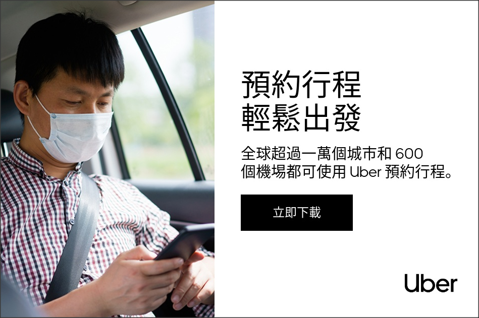 Uber-rider-jun2021-promo