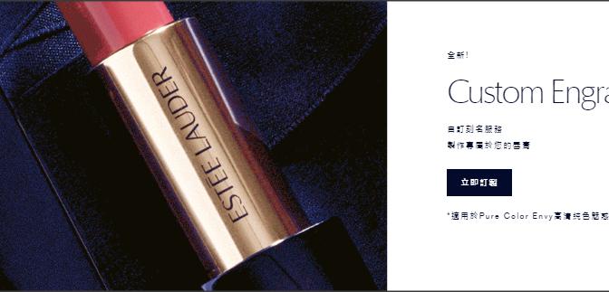 【Estee Lauder 優惠】- 購買指定唇膏套裝即享5折優惠(優惠至2020年7月31日)