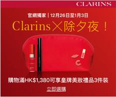 【Clarins迎接新年優惠】- 購物滿$1380即享皇牌美妝禮品3件裝 (價值$324) (優惠到2021年1月3日)