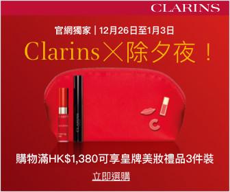 clarins-dec2020-promo-banner2