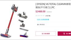 《Ztore士多優惠》Dyson 無線吸塵機減價至$2,488
