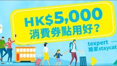 【Travel Expert 專業旅運優惠】購買Staycation產品滿HK$200即減HK$20 (優惠至2021年10月31日)