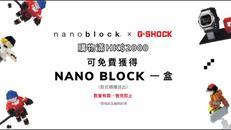 【CASIO 優惠】 購買CASIO手錶滿$2,000或以上即可獲贈限量G-SHOCK NANOBLOCK盒子乙個