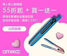 《amika 優惠》- 買一送一優惠 購買指定數碼鈦合金造型器即送迷你造型器 (優惠至2021年2月14日)