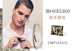 《EMPHASIS 優惠》-消費滿HK$3,800可獲贈EMPHASIS型格手提包 (優惠至2021年1月31日)