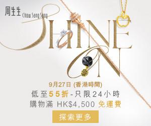 chowsangsang-sept-promo