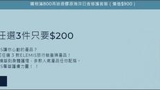 【Elemis 聖誕優惠】- 購物滿$800再送ELEMIS x Olivia Rubin限量版骨膠原護膚套裝 (價值$1200) (優惠到2020年12月31日)