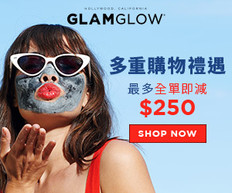 【GLAMGLOW 優惠】- 購物滿$780可減$120 購物滿$1080可減$200 (優惠到2020年9月13日)