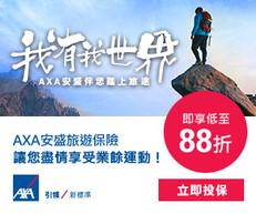 AXA 優惠 - 安盛旅遊保險網 ,單次旅遊保 88 折、全年旅遊保 9 折,3 日旅遊保險 $ 104 起 (優惠到8月31日)