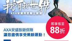 AXA 安盛旅遊保險優惠 - 旅遊保險低至 88 折加送2次往返機票+ 1週住宿(優惠到8月31日)