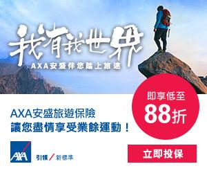 AXA-summer-promo