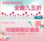 【零食大王 母親節優惠】- 母親節精選貨品 95折 +買滿$500 即減 $50 (優惠至18年5月15日)