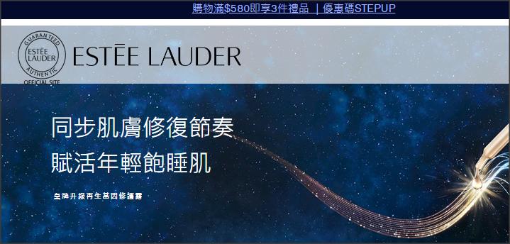 estee-lauder-feb2020-promo-banner