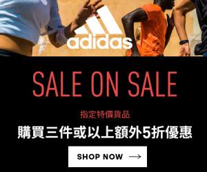 adidas-sept2020-promo-banner2