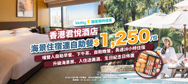 KKday-jun2021-promo-banner
