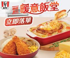 《KFC 優惠》-  期間限定 推出燒雞扒雞皇芝士焗飯 (優惠至2021年4月27日)