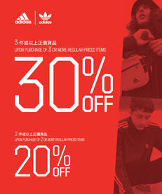 《Adidas 優惠》- 購買2件或以上正價貨品可享8折 3件或以上可享7折 (優惠至2021年7月9日)