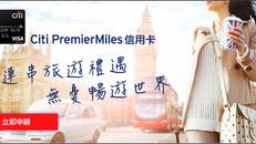 【Citi PremierMiles 信用卡優惠】送國泰航空來回台北機票一套及無限次入Lounge