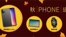 【iFund 10月優惠】- 新客戶成功開立iFund帳戶即賞iPhone 11 Pro 64GB (優惠至10月31日)