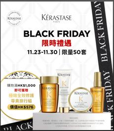 【Kerastase Black Friday優惠】- 購物滿$1,000即可獲贈極緻全效修護尊貴旅行組合 (價值HK$576) (優惠到2020年11月30日)