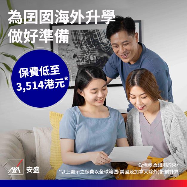 AXA-overseastudent-insurance-aug2021-promo-banner