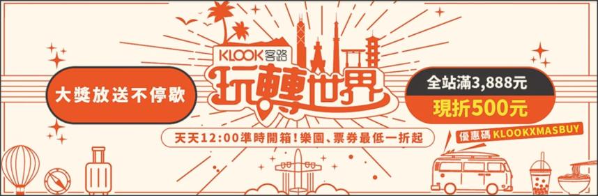 klook-xmas2018-promo