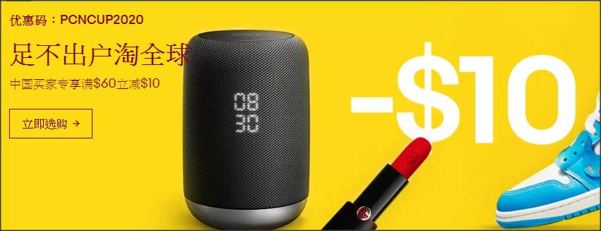 ebay-feb2020-promo-banner