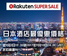 Rakuten Travel 樂天旅遊Super Sale!! 低至14折!(優惠到9月10日)