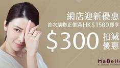 【MaBelle 優惠】首次購買任何正價鑽石貨品滿$1,500即減HK$300   (優惠到2021年12月31日)