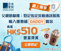 【香港寬頻HKBN 手機計劃父親節優惠】網上登記指定流動通訊服務可享共高達$510賬額回贈及電子咖啡券(優惠至2020年6月21日)