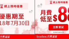 【SmarTone 光纖寬頻優惠】100M月費只需 $88 (優惠至7月30日)