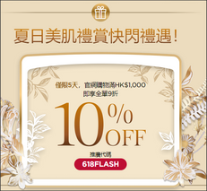 【Clarins優惠】- 購物滿HK$1,000即享9折優惠  (優惠到2021年6月20日)