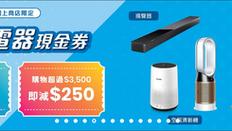 【J SELECT 優惠】購買精選Dyson新品空氣清新機即減HK$250 (優惠至2021年5月31日)