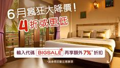 Hotels.com 6月優惠碼 7%折扣(優惠到6月20日)