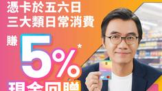 《WeLab Bank 開戶獨家優惠》- 申請開立WeLab Bank戶口/WeLab Debit Card 成功開戶即送HK$200現金獎賞+ 5%餐飲 (優惠到2021年4月30日)