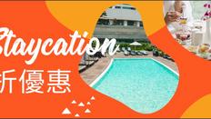 《Klook客路美食酒店度假優惠》- 本地酒店度假低至28折 (優惠至2020年6月28日)