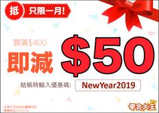 【零食大王 一月優惠】- 買滿$400即減 $40 (優惠至19年1月31日)
