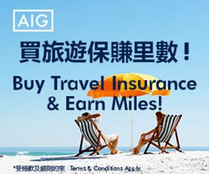 《AIG 優惠 (美亞旅遊保險優惠)》 - 7日低至$48起,投保即賺里數