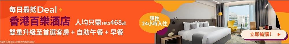 klook-apr2021-promo-banner