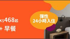《Klook客路 優惠》-  香港百樂酒店 - 雙重升級客房+包2餐+ 彈性24小時入住低至人均HK$468起 (優惠至2021年4月25日)
