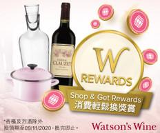 【Watson's Wine 優惠】購買法國波爾多Medoc葡萄酒滿$500可獲W 醇獎賞1個 (優惠至2020年11月9日)
