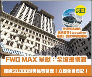 【FWD MAX 新會員優惠】- 只要登記成為FWD MAX會員並於8月31日或之前注射1針新冠疫苗 就可以登記參加抽獎 隨時贏大獎住半島酒店總統 (優惠至20年8月31日)