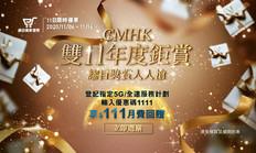 【中國移動CMHK 手機計劃雙11優惠】經網店上台選用指定全速數據計劃可享$111現金回贈(月優惠至2020年11月16日)