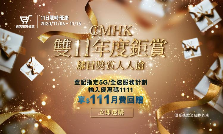 CMHK-mobileplan-nov2020-promo-banner
